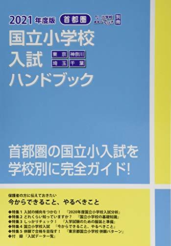 首都圏 国立小学校入試ハンドブック〈2021年度版〉