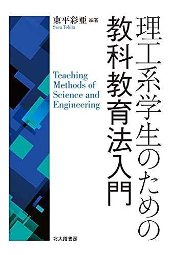 理工系学生のための教科教育法入門