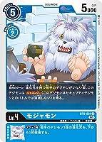 デジモンカードゲーム BT6-024 モジャモン U