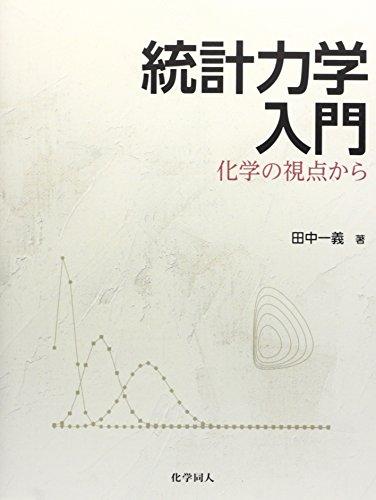 統計力学入門:化学の視点から