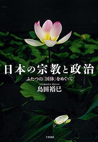 日本の宗教と政治: ふたつの「国体」をめぐって
