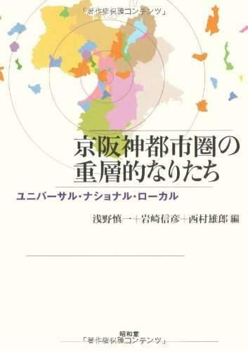 京阪神都市圏の重層的なりたち―ユニバーサル・ナショナル・ローカルの詳細を見る