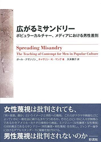 広がるミサンドリー: ポピュラーカルチャー、メディアにおける男性差別