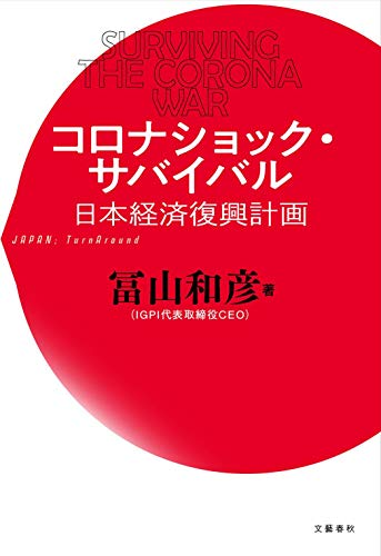 『コロナショック・サバイバル 日本経済復興計画』心ある日本の経営者たちへ、事業再生のプロからの提言