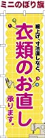 卓上ミニのぼり旗 「衣類のお直し3」 短納期 既製品 13cm×39cm ミニのぼり
