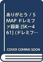 ありがとう / SMAP ドレミファ器楽 [SKー461] (ドレミファ器楽〈器楽合奏用楽譜〉)