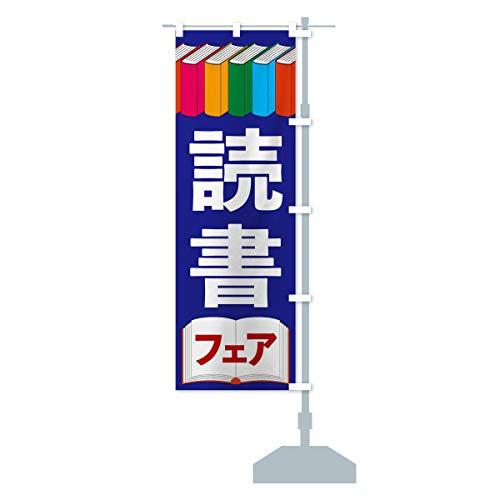 読書フェア のぼり旗 サイズ選べます(コンパクト45x150cm 右チチ)