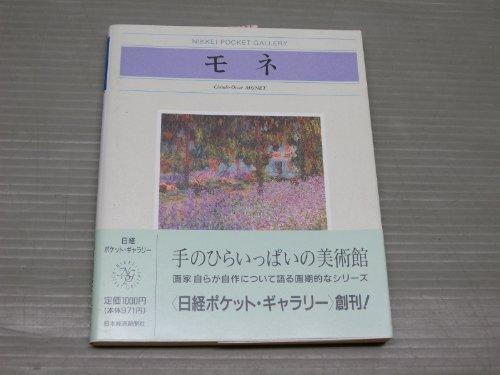 モネ (日経ポケット・ギャラリー)