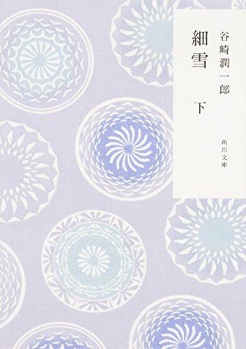 細雪 (下) (角川文庫)