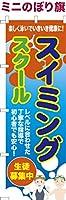 卓上ミニのぼり旗 「スイミングスクール2」 短納期 既製品 13cm×39cm ミニのぼり