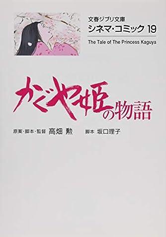 シネマ・コミック19 かぐや姫の物語 (文春ジブリ文庫)