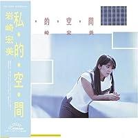 Shi.Teki.Ku.Kan by Hiromi Iwasaki (2008-05-21)