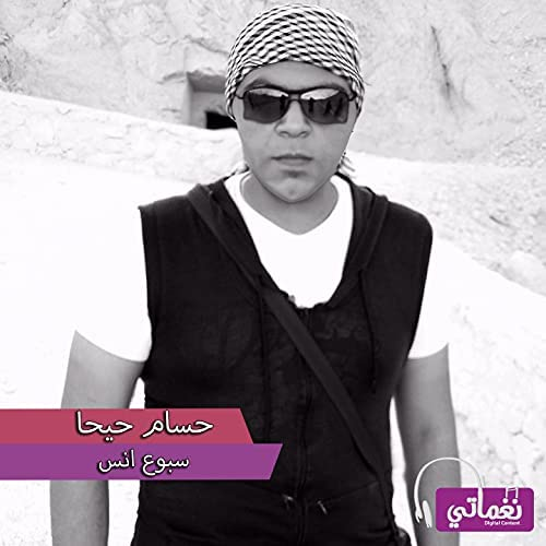 Hossam Heha
