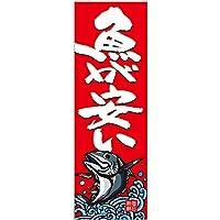 天吊幕 魚が安い 赤 鮪600 No.48018 (受注生産) [並行輸入品]