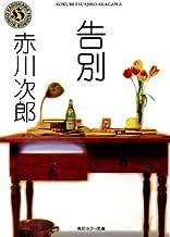 表紙: 告別 (角川ホラー文庫) | 赤川 次郎