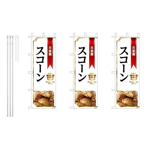 デザインのぼりショップ のぼり旗 3本セット 自家製スコーン(白) 専用ポール付 スリムショートサイズ(480×1440) 標準左チチテープ PAC809SS
