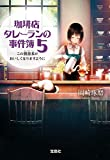 珈琲店タレーランの事件簿 5 この鴛鴦茶がおいしくなりますように【電子版イラスト特典付】 (宝島社文庫)