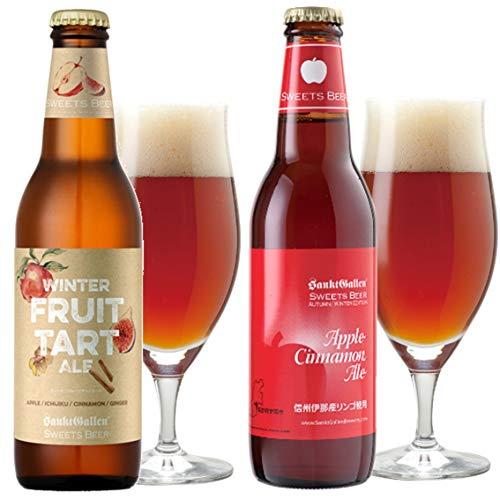 サンクトガーレン 冬季限定 フルーツビール 2種2本 飲み比べセット(アップルシナモンエール、ウィンターフルーツタルトエール)