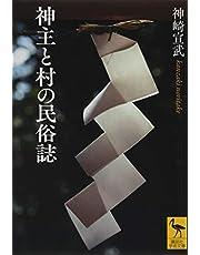 神主と村の民俗誌 (講談社学術文庫)