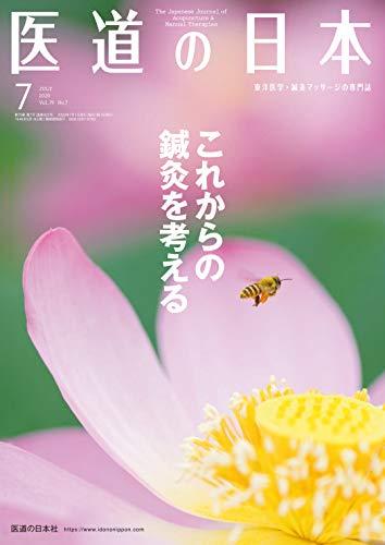 医道の日本 2020年7月号 (これからの鍼灸を考える)の詳細を見る