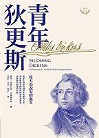 青年狄更斯:偉大小說家的誕生