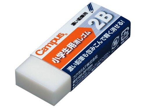コクヨ 小学生用消しゴム (2Bタイプ) ケシ-C100-1 【20個セット】