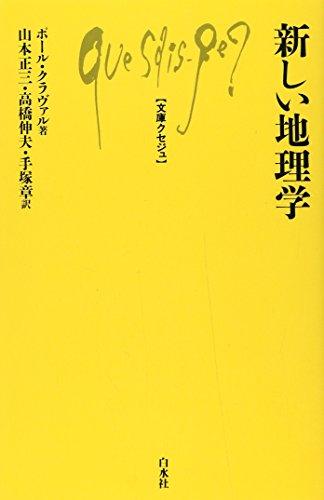 新しい地理学 (文庫クセジュ (664))