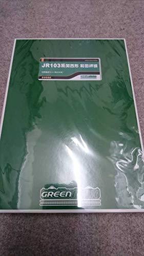 グリーンマックス 50044 JR 103系関西形 和田岬線 6両編成セット