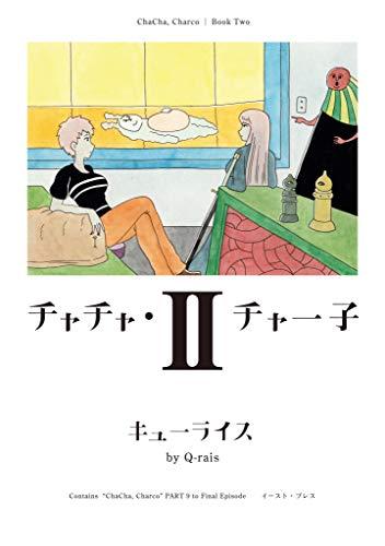 チャチャ・チャー子 2 (CUE COMICS)