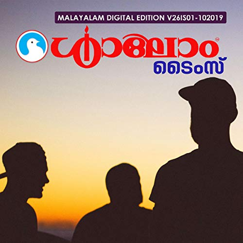 Shalom Times: V26IS01-102019 (Malayalam Edition) audiobook cover art