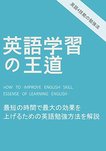 eigo gakushu no oudou (Japanese Edition)