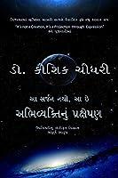 Aa Sarjan Nathi Aa Chhe Abhivyaktinu Prakshepan