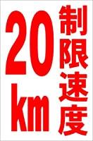 シンプル縦型看板 「制限速度20km(赤)」駐車場 屋外可(約H45.5cmxW30cm)