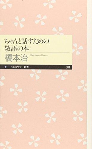 ちゃんと話すための敬語の本 (ちくまプリマー新書)