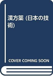 漢方薬 (日本の技術)