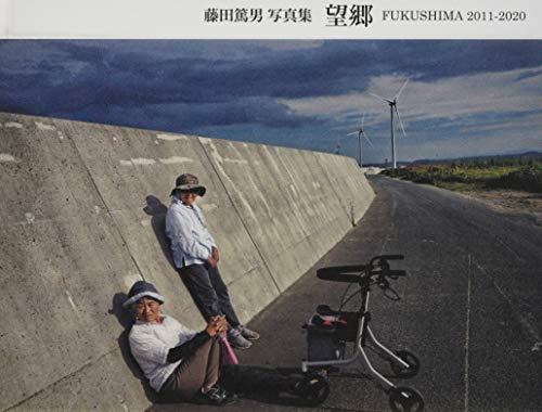 藤田篤男写真集 望郷―FUKUSHIMA 2011‐2020の詳細を見る