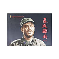 Chinese revolutionary history for centuries Television Record: Poly rain storm(Chinese Edition)