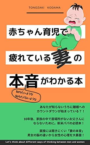 akachann ikujide tsukareteiru tumano honnnega wakaruhonn (Japanese Edition)