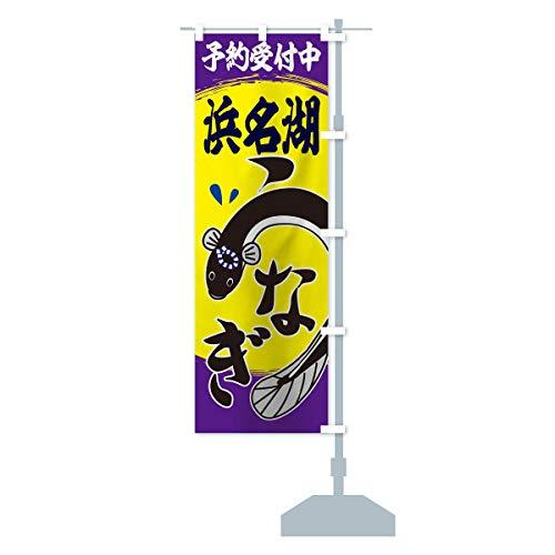 浜名湖のうなぎ鰻 のぼり旗 サイズ選べます(コンパクト45x150cm 右チチ)