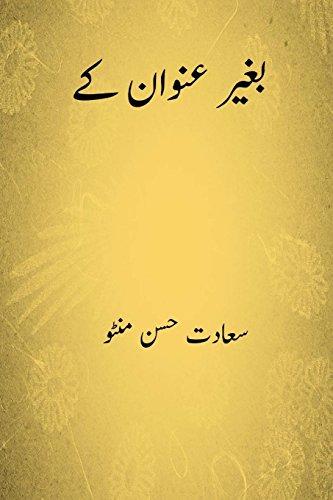 Baghair Unwan Ke ( Urdu Edition )