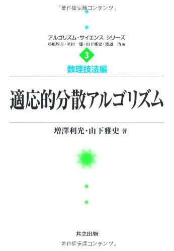 適応的分散アルゴリズム ((アルゴリズム・サイエンスシリーズ 3―数理技法編) (アルゴリズム・サイエンスシリーズ―数理技法編)の詳細を見る