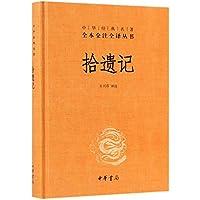 Shi Yi Ji/ Classic Chinese Masterpiece (with Annotations And Modern Translation) (Chinese Edition)