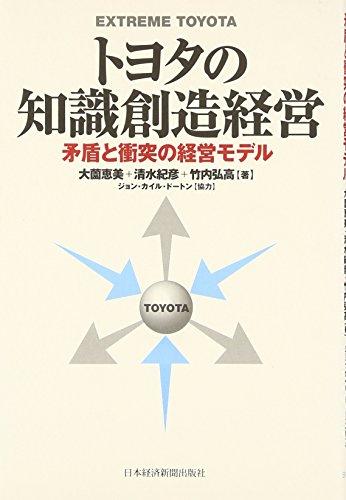 トヨタの知識創造経営の詳細を見る