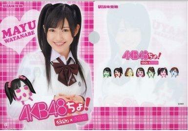 AKB48 渡辺麻友 ぷっちょ×AKB48 AKBちょ クリアファイル