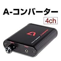 A-コンバーター 【4ch】 深夜でもイヤホンで迫力ある音を大音量で楽しめます!