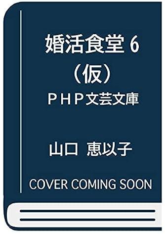 婚活食堂6(仮) (PHP文芸文庫)