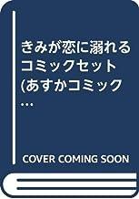 きみが恋に溺れる コミックセット (あすかコミックスCL-DX) [マーケットプレイスセット]