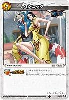ミラクルバトルカードダス ワンピース OPT01 ハンコック コモン OPT01-20