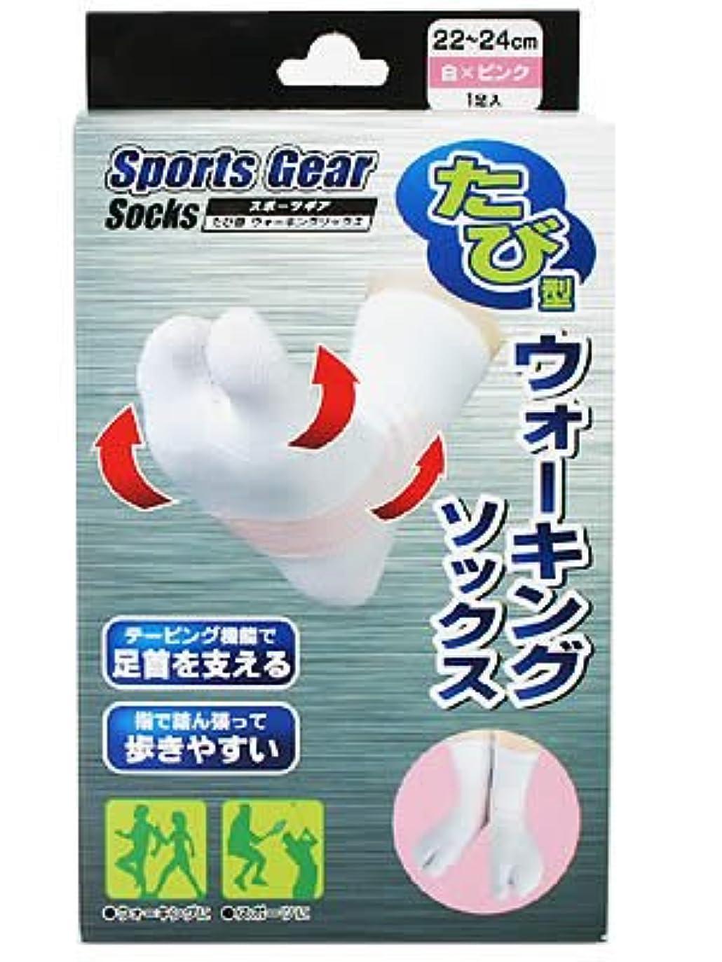 閉じ込める伝説クルーズスポーツギア たび型 ウォーキングソックス 22~24cm 白×ピンク