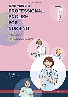 看護専門職英語Ⅲ